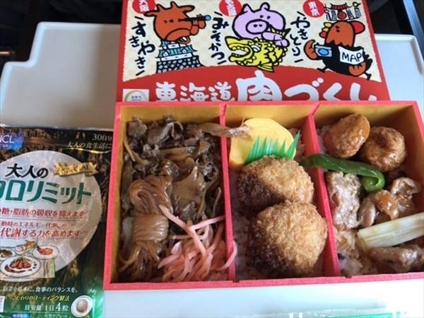 東海道肉づくし弁当とカロリミット