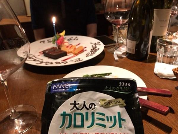 ワイン仲間の誕生日会でも大人のカロリミット
