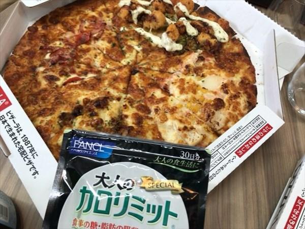 宅配ピザと大人のカロリミット