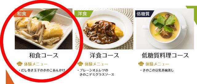 和食コース「だし巻き玉子のきのこあんかけ」