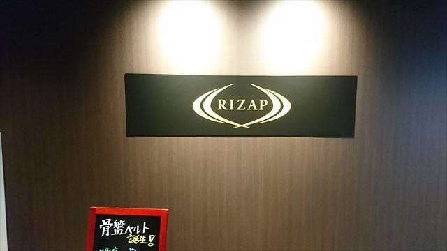 ライザップ松戸店にあるRIZAPのロゴ