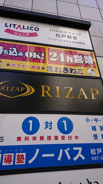 ライザップ松戸店に到着