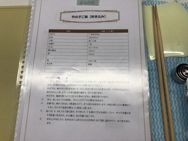 竹の子ご飯レシピ