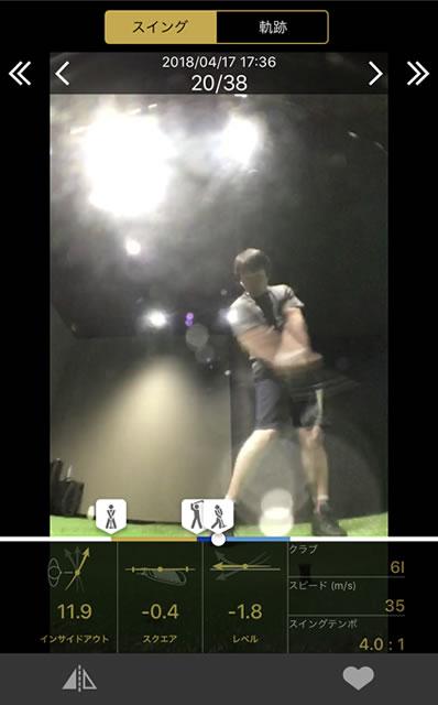 スマートセンサーで撮影したスイング動画
