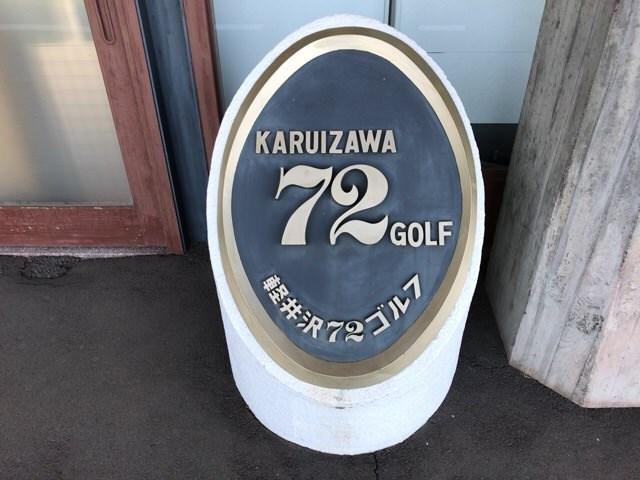 軽井沢72ゴルフ