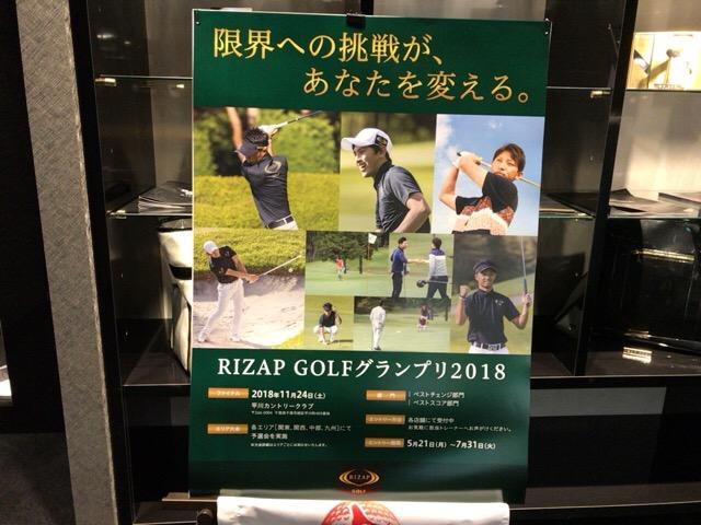ライザップゴルフグランプリ2018のの告知ポスター