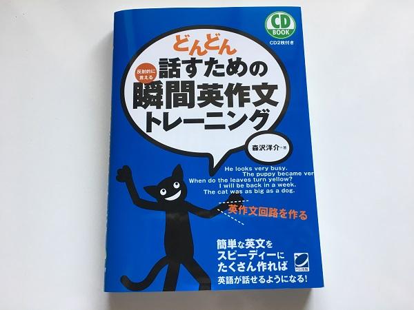 『どんどん話すための瞬間英作文トレーニング』という参考書